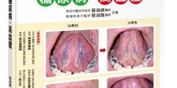 (4)久病必有瘀&淤(慢性病一定伴隨血管病變)