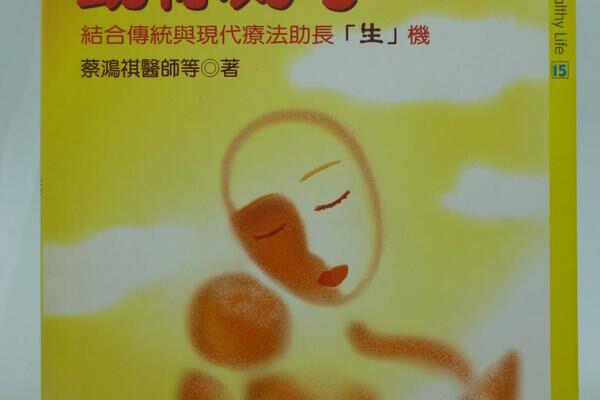 玉仙前3次懷孕都是胚胎萎縮,第4胎經蔡鴻祺醫師以中醫療法介入,眼睛有神采特別聰明,第5胎自然懷孕.